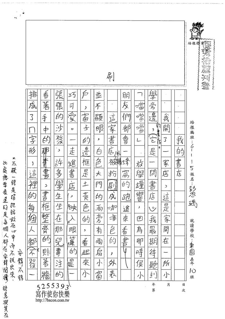 106W5107 彭思瑀 (1)