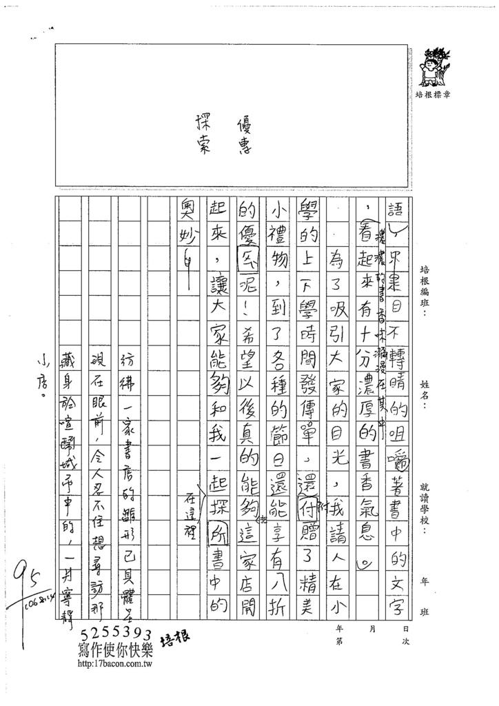 106W5107 彭思瑀 (2)