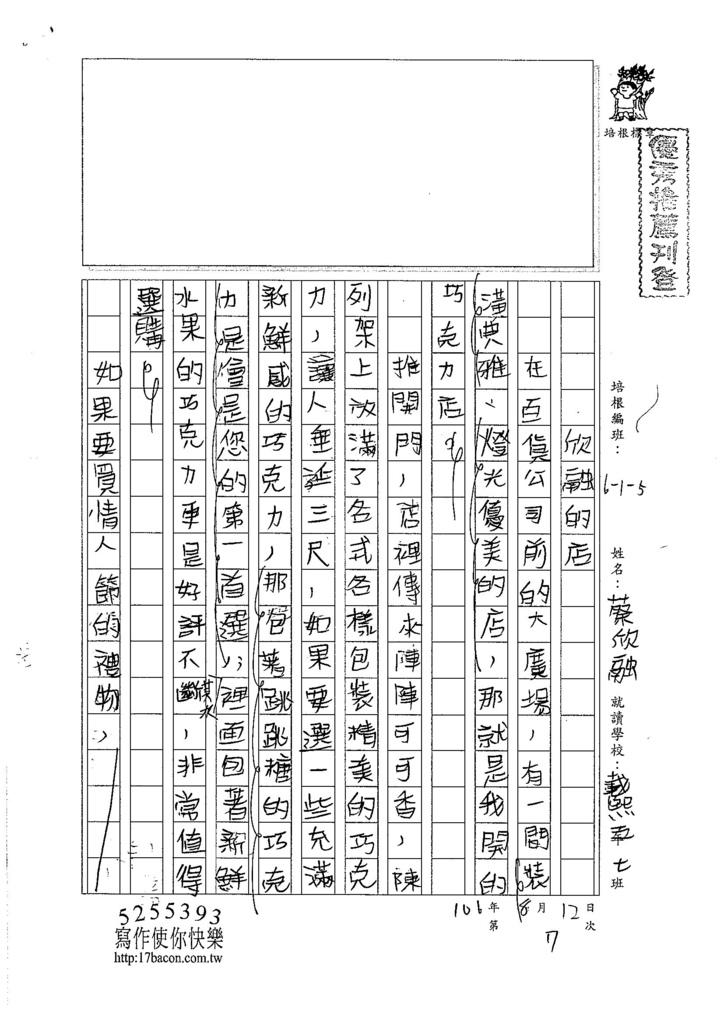 106W5107 蔡欣融 (1)