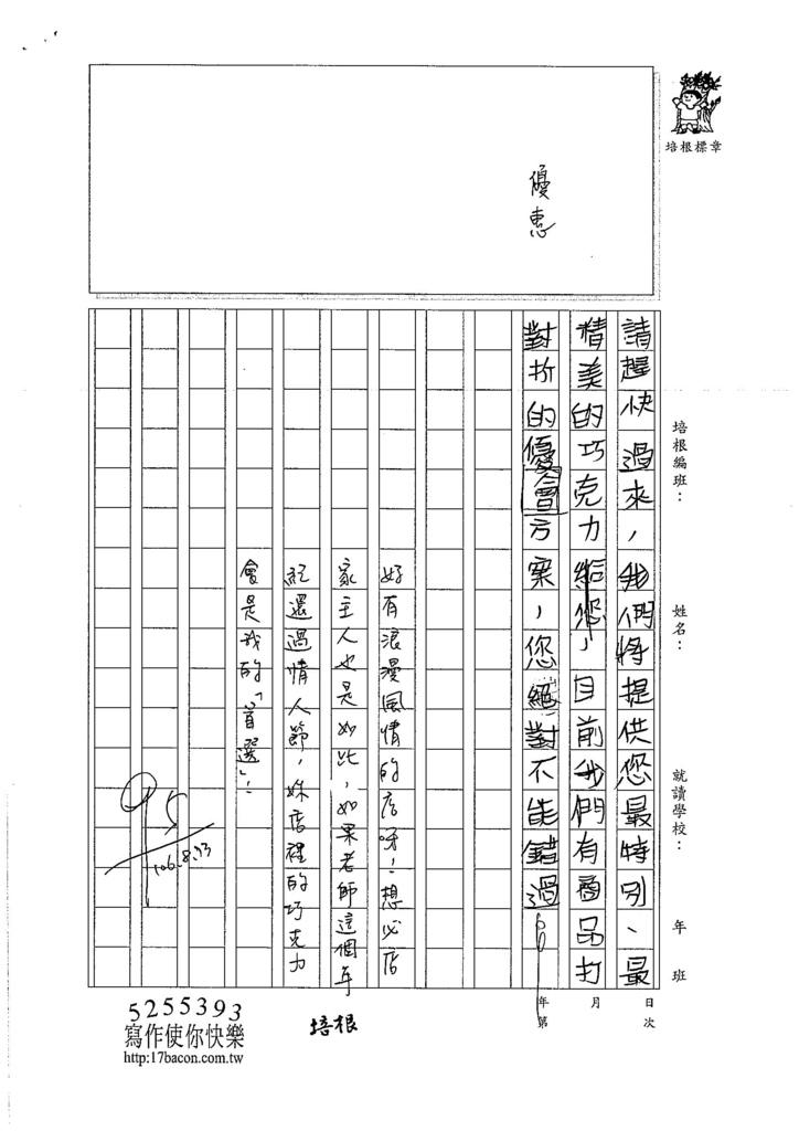 106W5107 蔡欣融 (2)