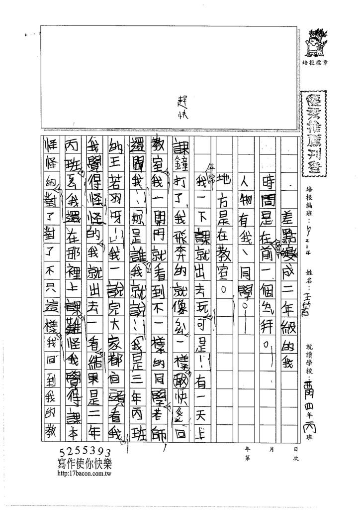 106W4107 王若羽 (1)