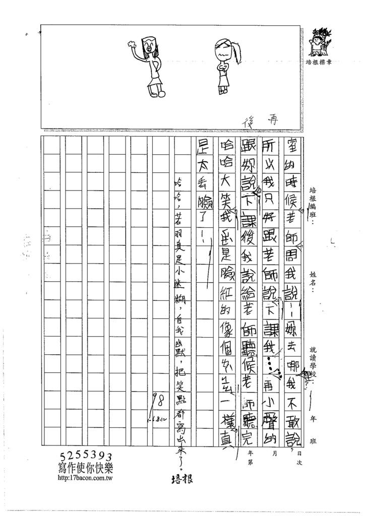 106W4107 王若羽 (2)
