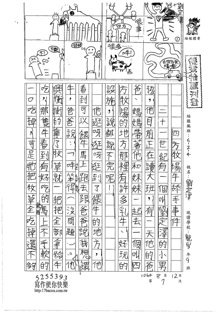 106W4107 劉定澤 (1)