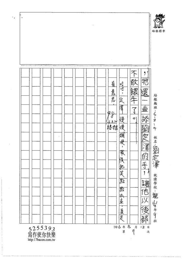 106W4107 劉定澤 (2)