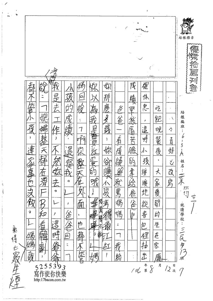 106WA107 葉筠亭 (1)