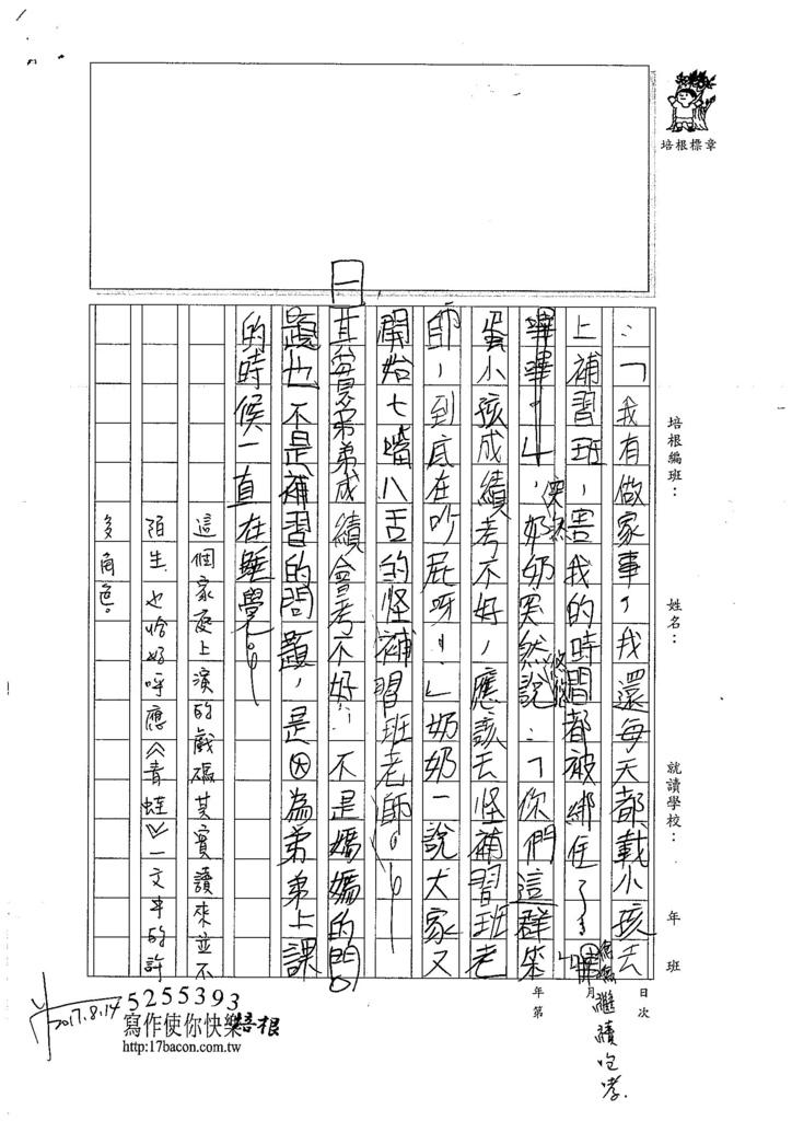 106WA107 葉筠亭 (2)