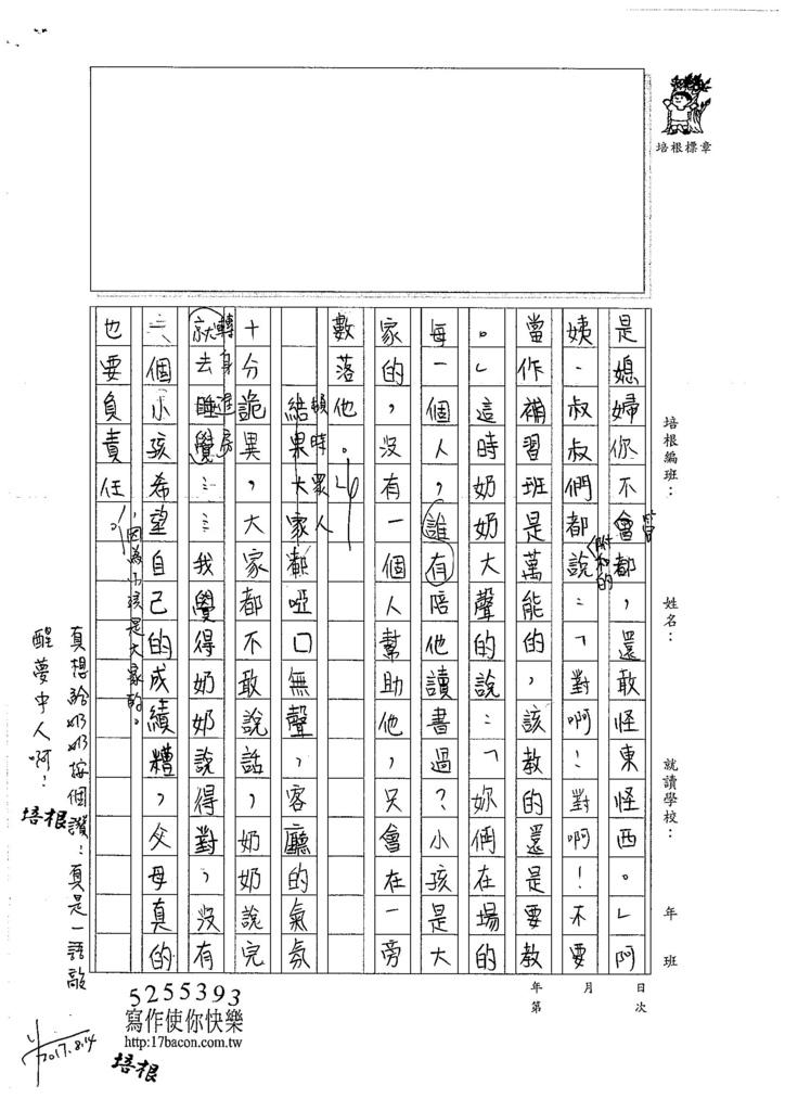 106WA107 廖庭儀 (2)
