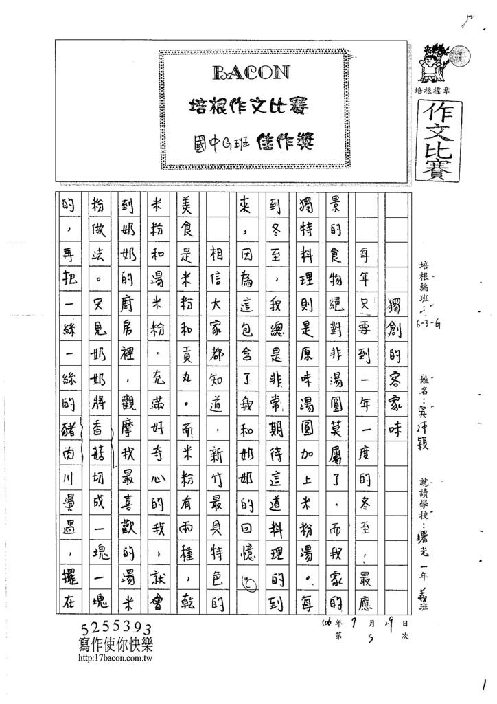 106WG105 吳沛潁 (1)