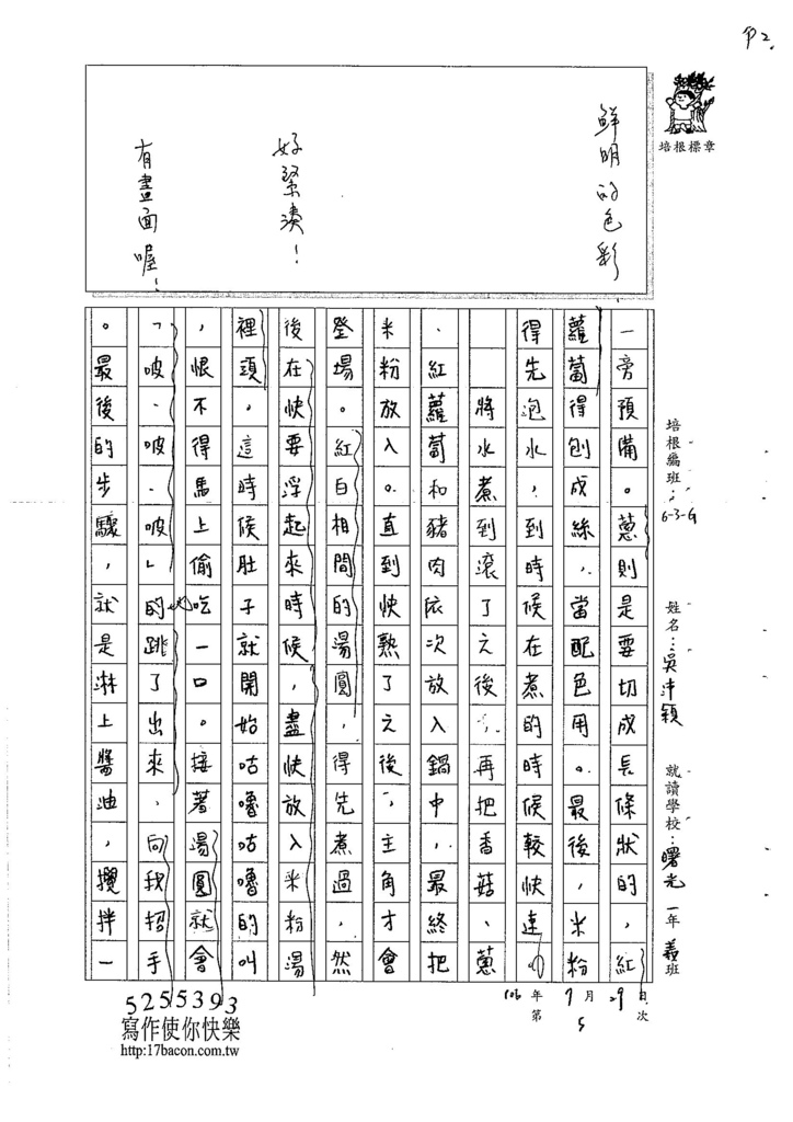 106WG105 吳沛潁 (2)