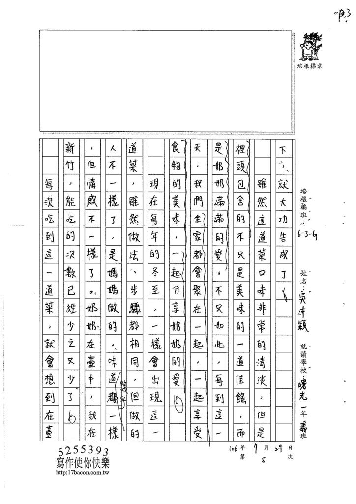 106WG105 吳沛潁 (3)