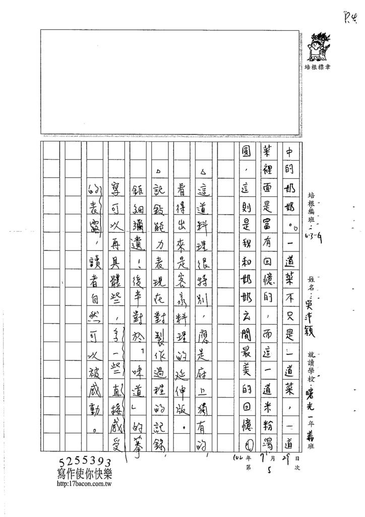106WG105 吳沛潁 (4)