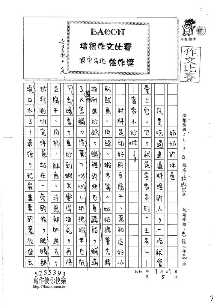 106WG105 林昀萱 (1)