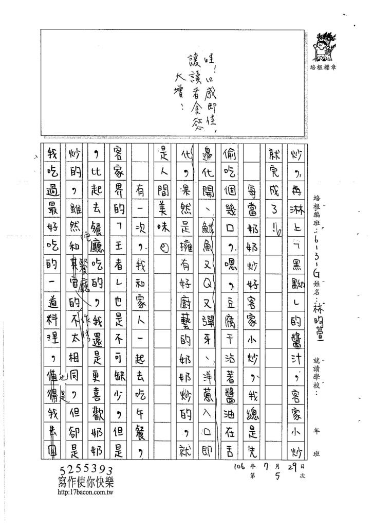 106WG105 林昀萱 (2)