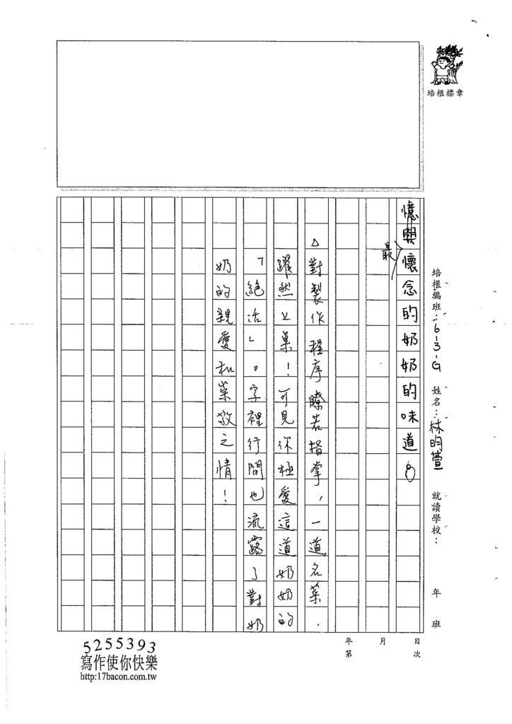106WG105 林昀萱 (3)