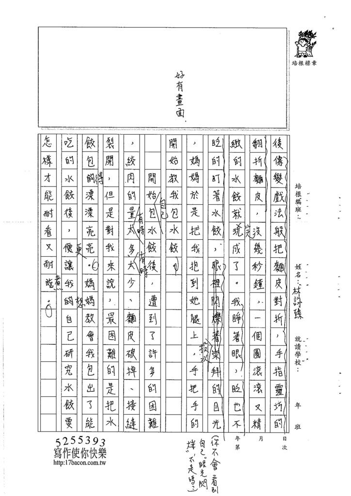 106WG105 林詠臻 (2)