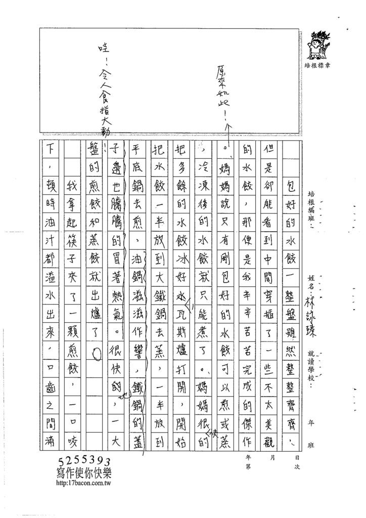 106WG105 林詠臻 (3)