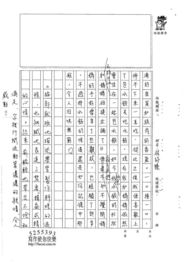 106WG105 林詠臻 (4)