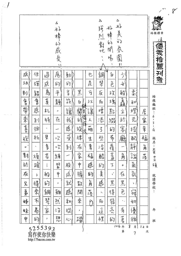 106EG107 黃昱禎 (1)