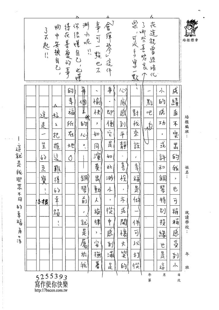 106EG107 黃昱禎 (2)