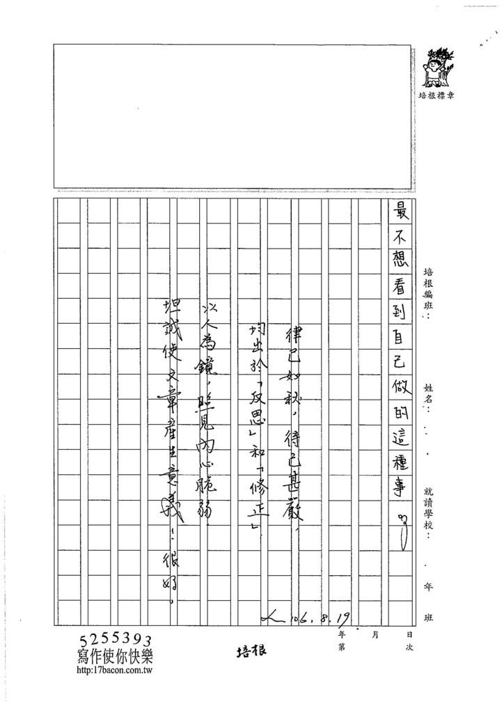 106WE105 吳惠旻 (4)