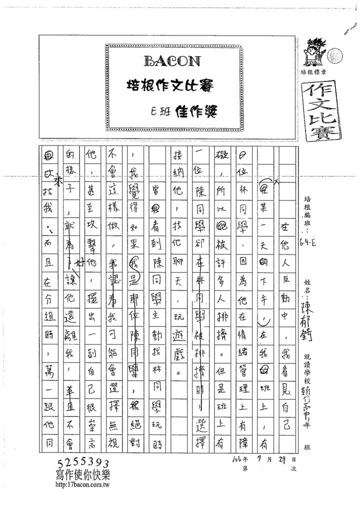 106WE105 陳郁錡 (1)