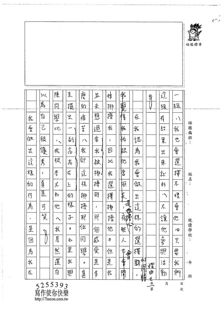106WE105 陳郁錡 (2)