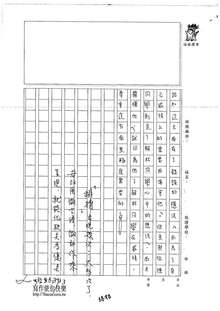 106WE105 陳郁錡 (3)