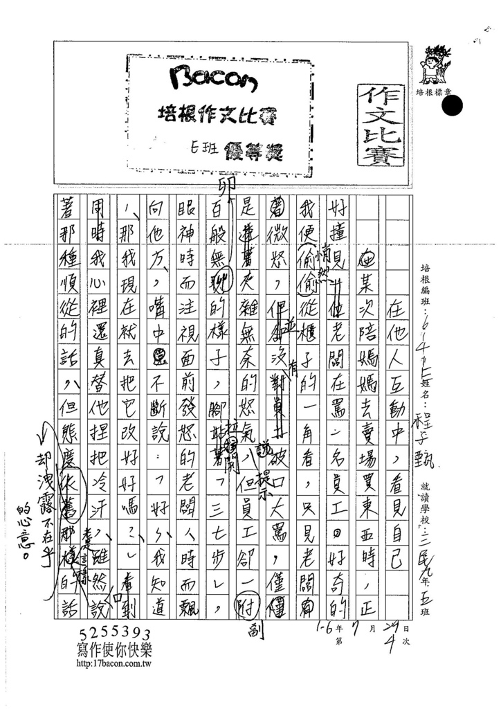 106WE105 程子甄 (1)