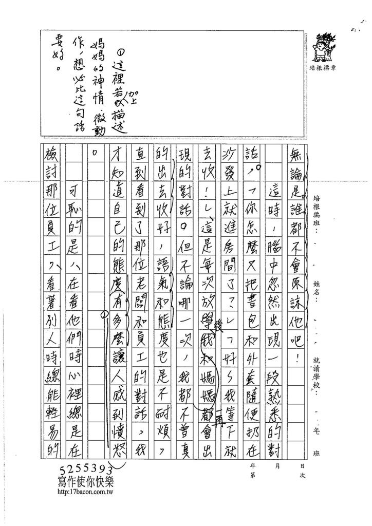 106WE105 程子甄 (2)