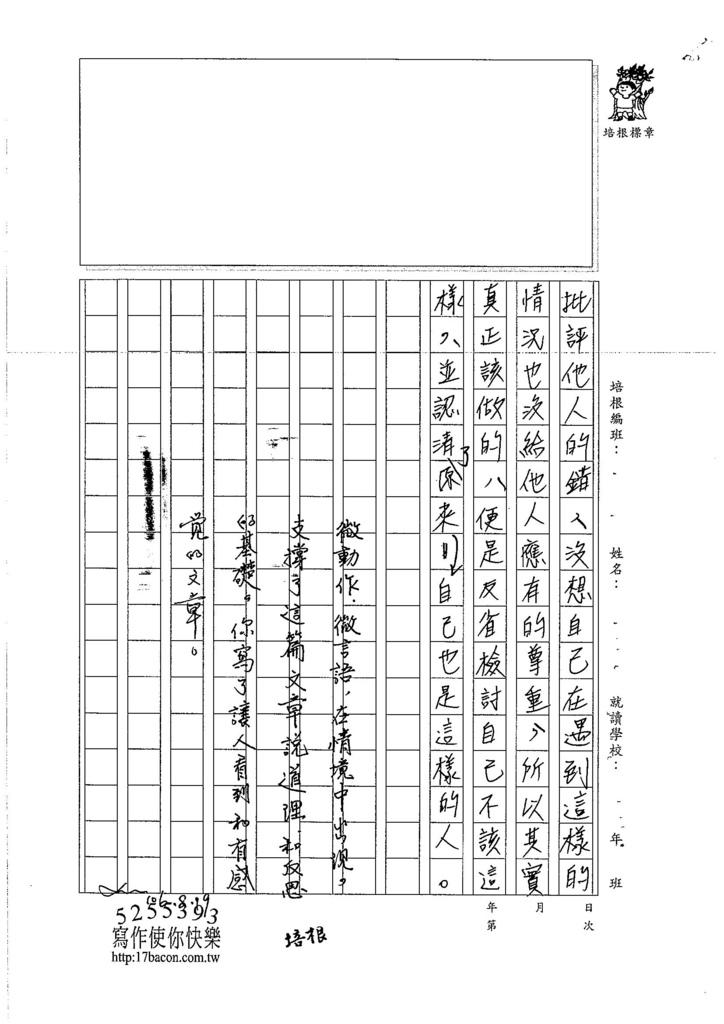 106WE105 程子甄 (3)
