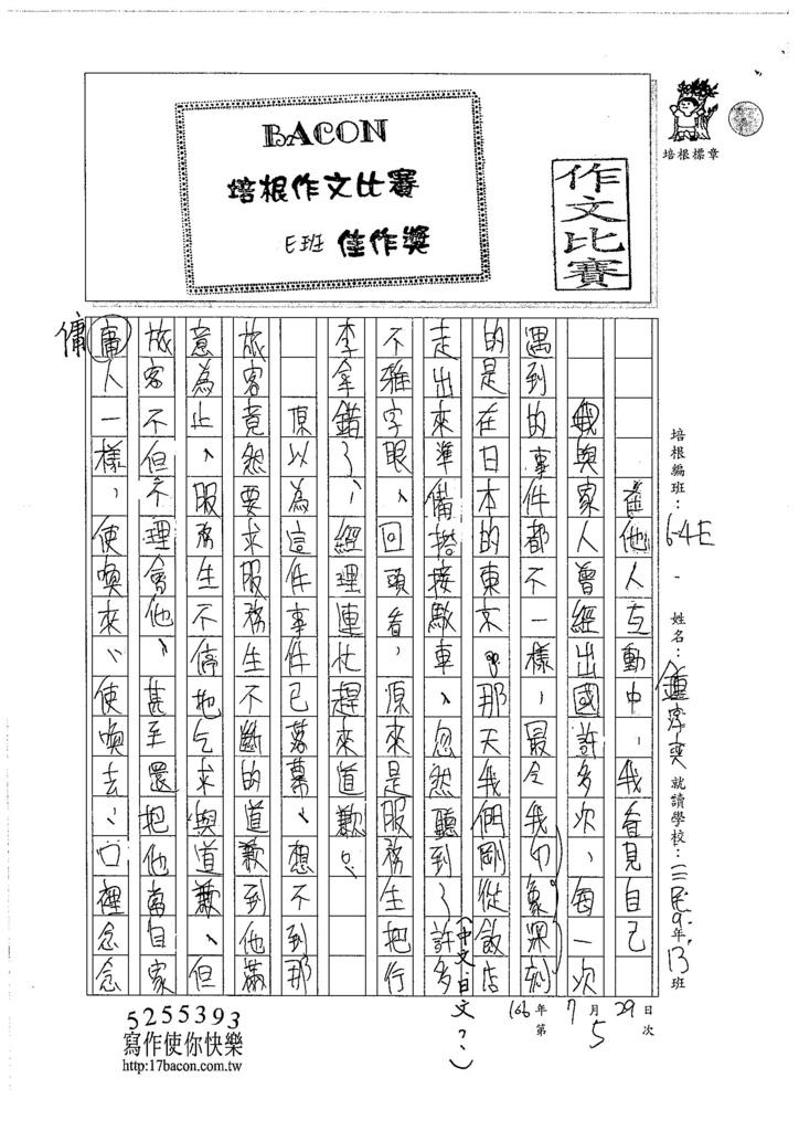 106WE105 鍾淳奕 (1)