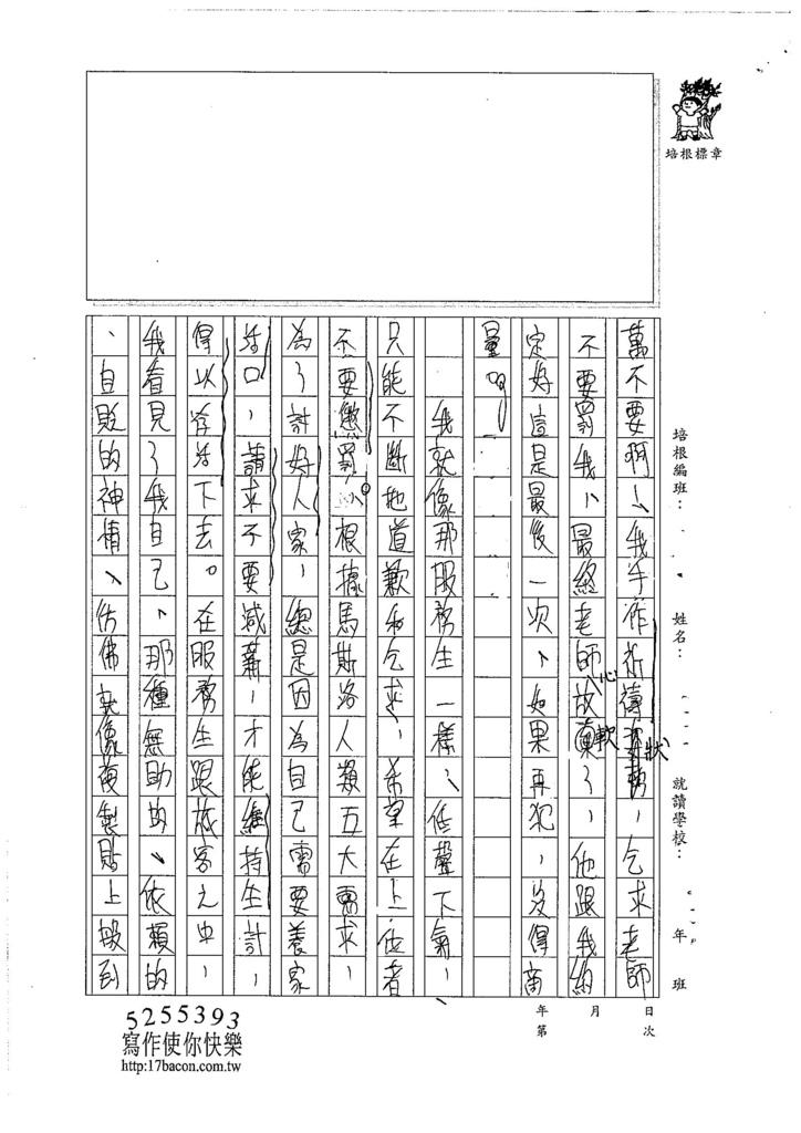 106WE105 鍾淳奕 (3)