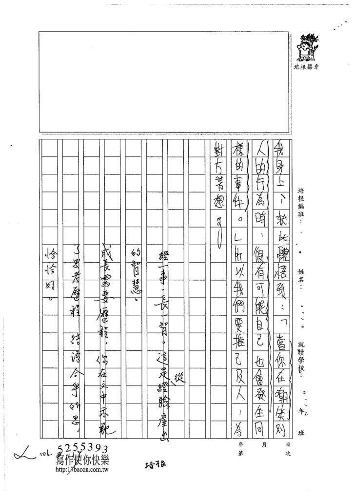 106WE105 鍾淳奕 (4)