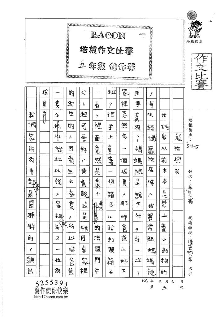 106W5105 余昊威 (1)