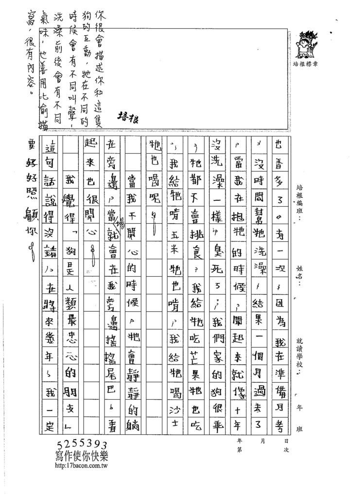 106W5105 余昊威 (3)