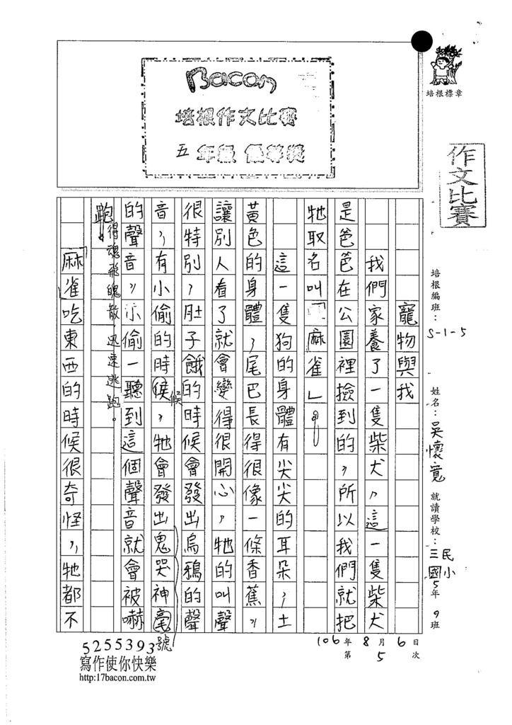 106W5105 吳懷寬 (1)