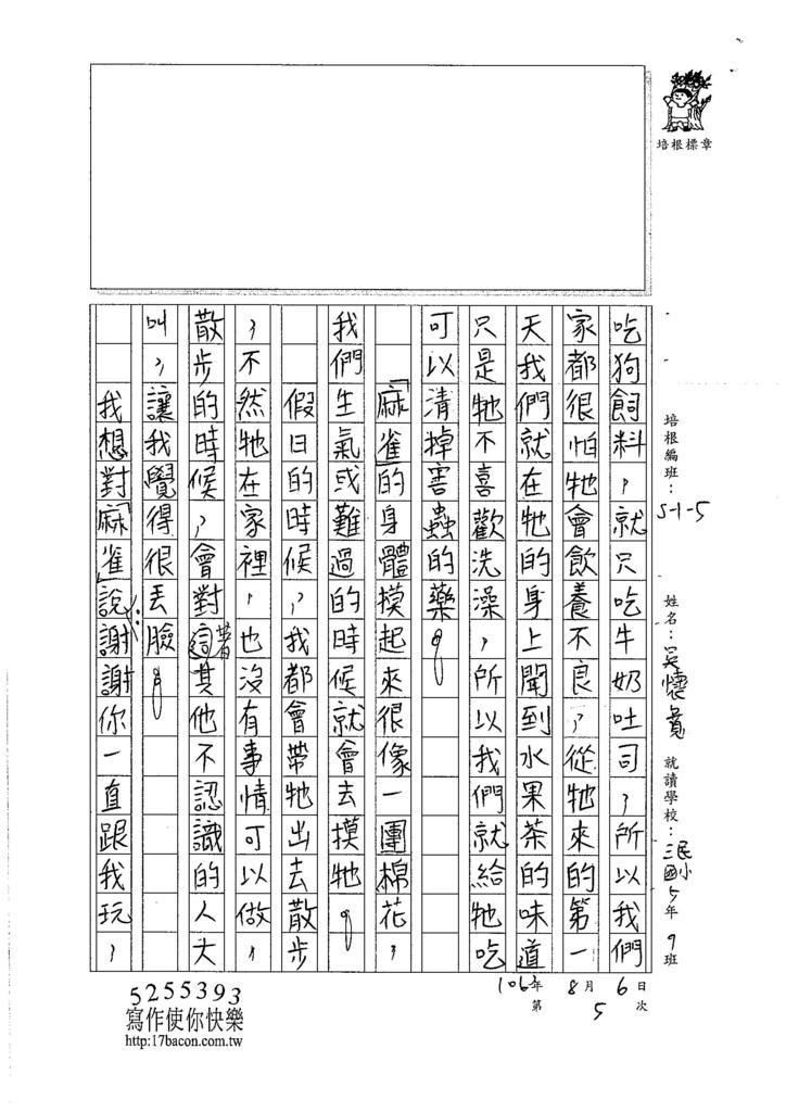 106W5105 吳懷寬 (2)