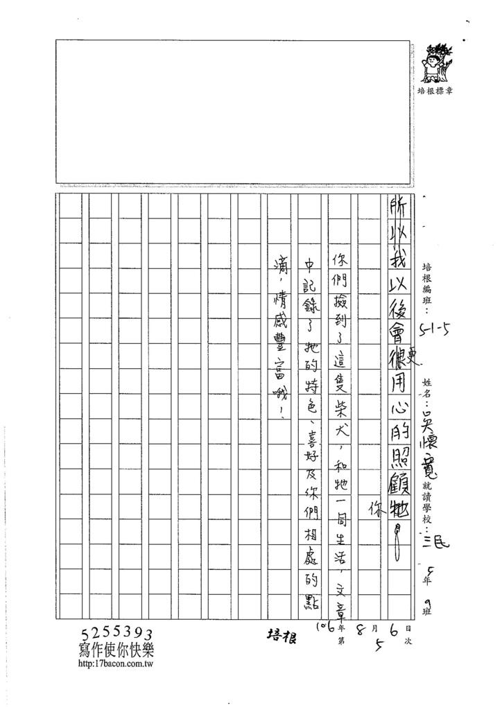 106W5105 吳懷寬 (3)