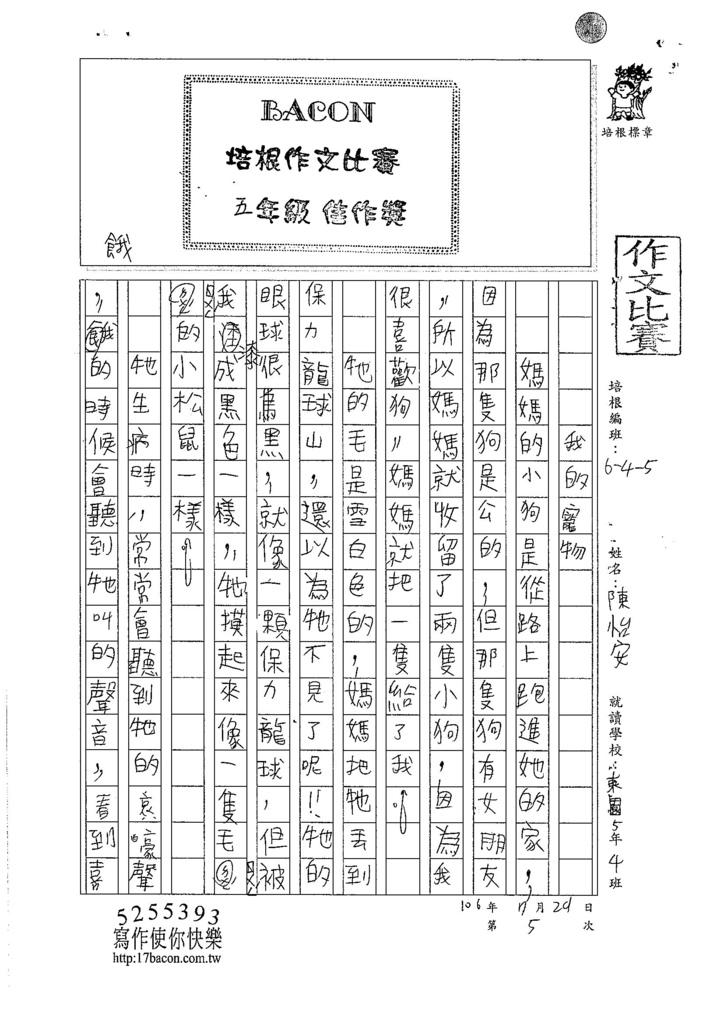 106W5105 陳怡安 (1)