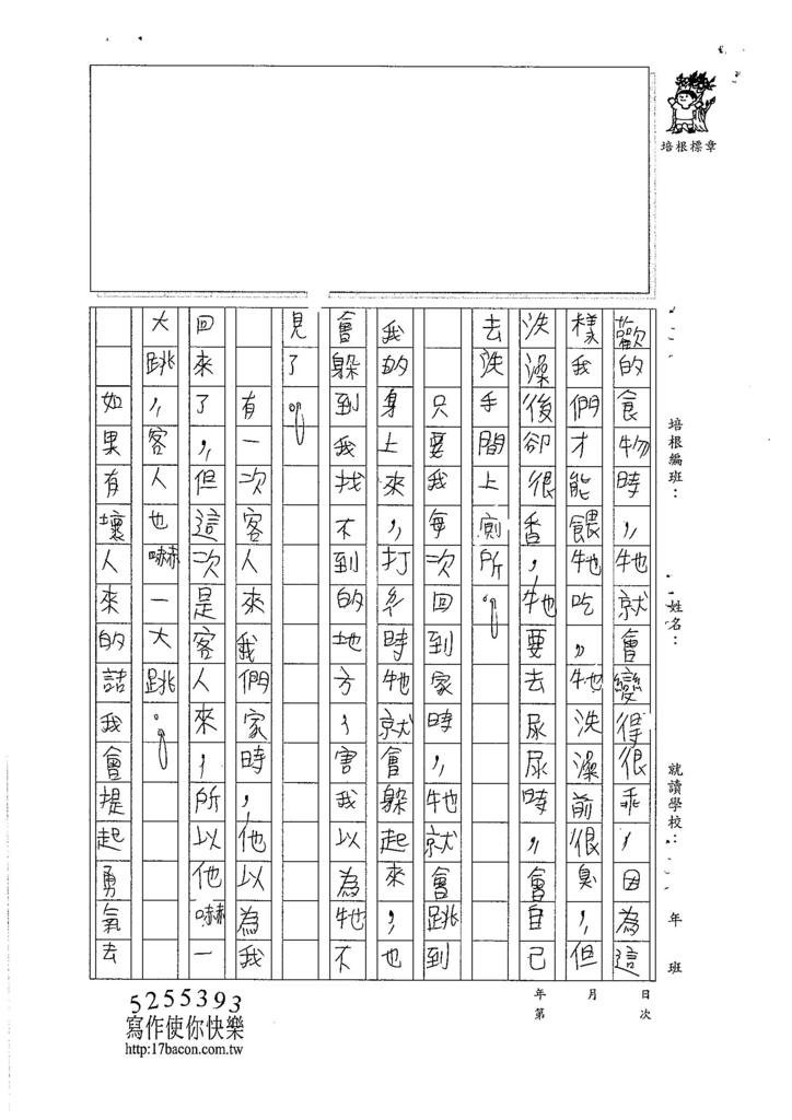 106W5105 陳怡安 (2)