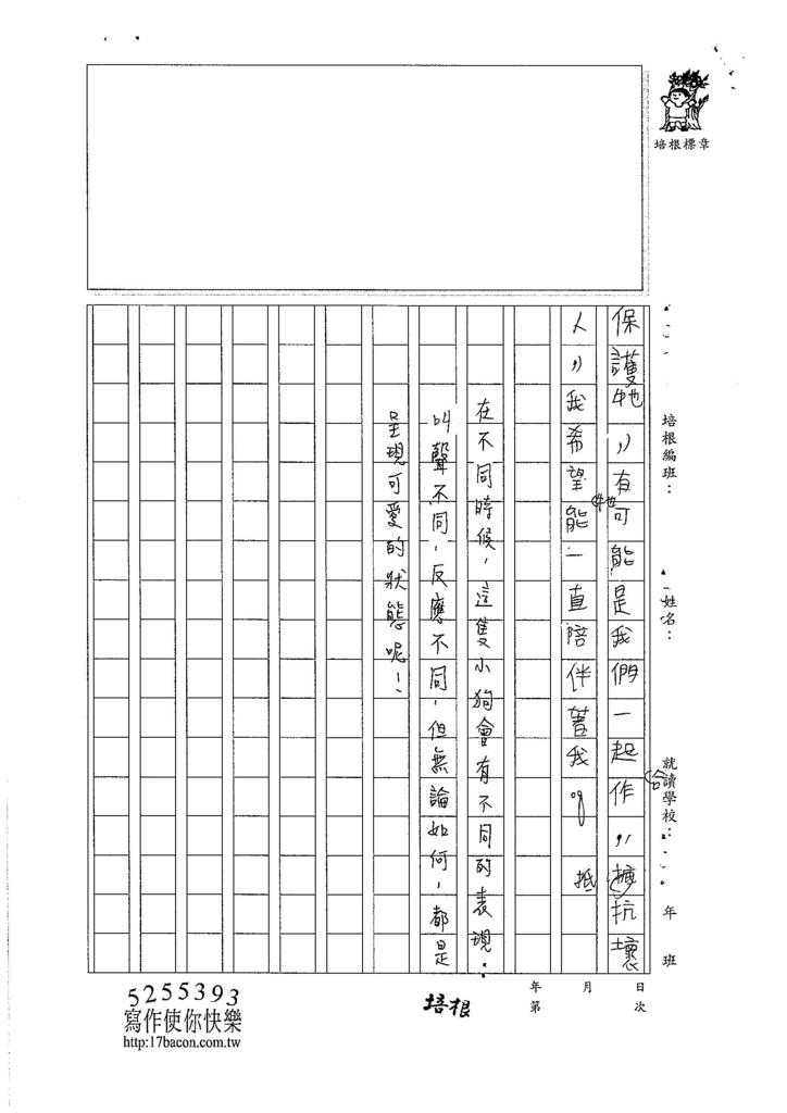 106W5105 陳怡安 (3)