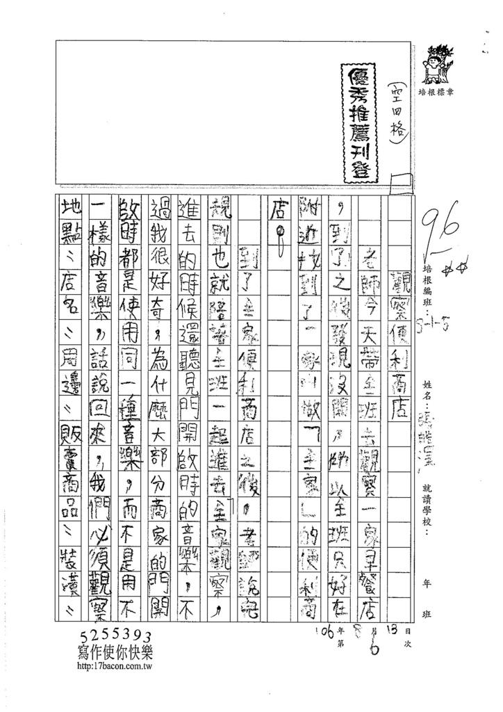 106W5106 張皓澤 (1)