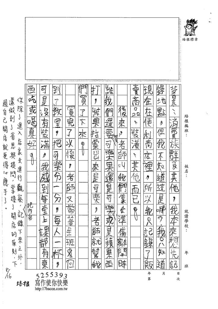 106W5106 張皓澤 (2)