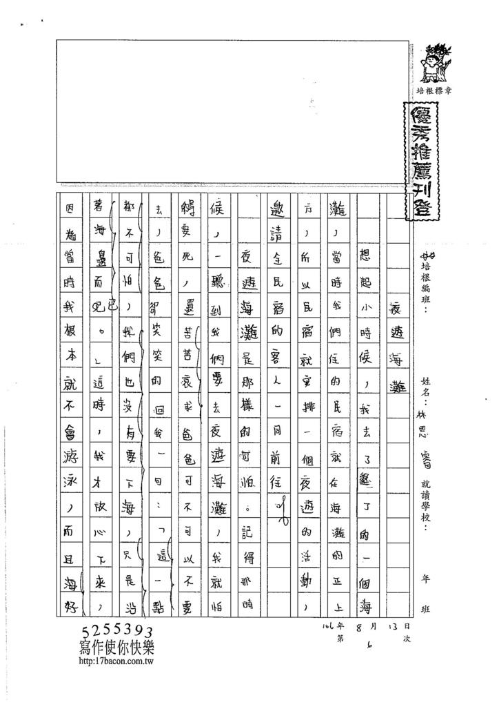 106W6106 林恩睿 (1)
