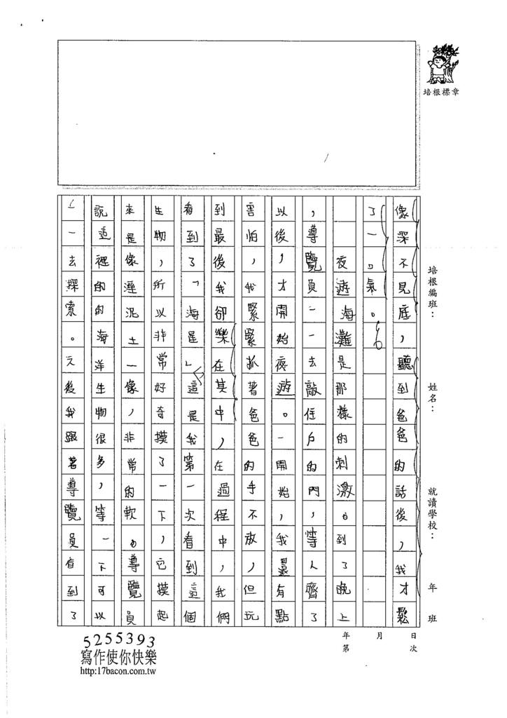 106W6106 林恩睿 (2)