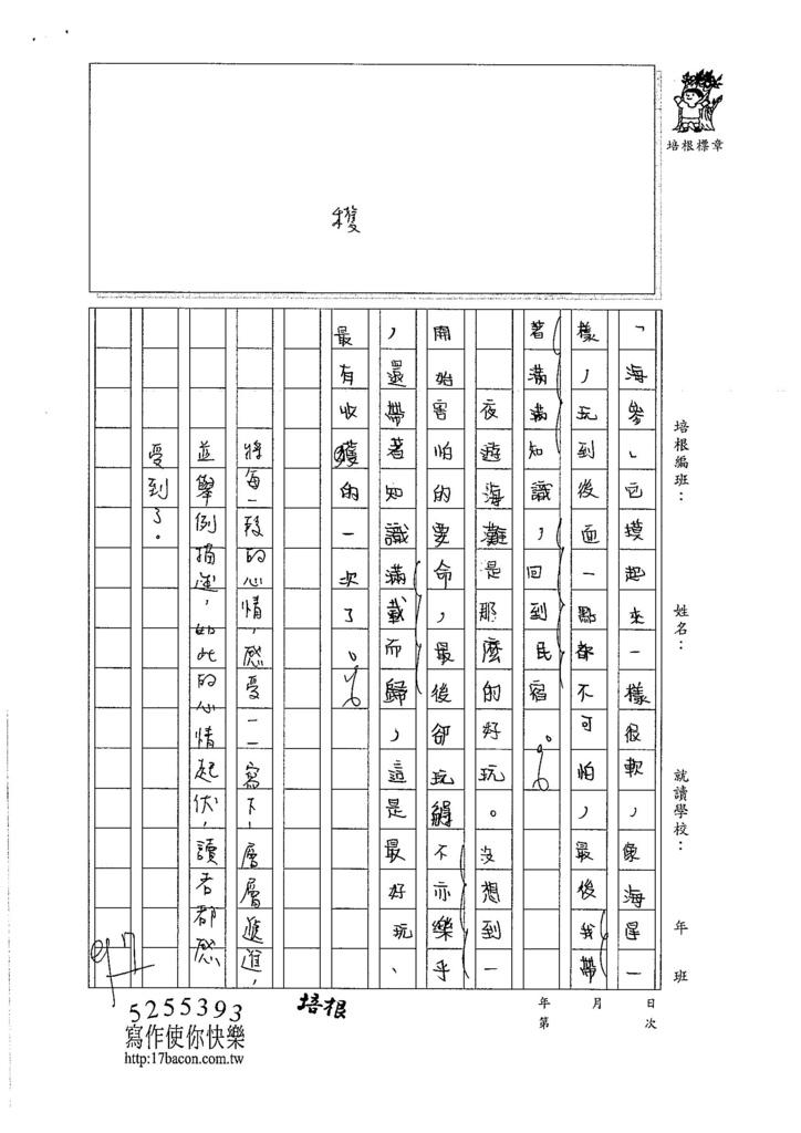 106W6106 林恩睿 (3)
