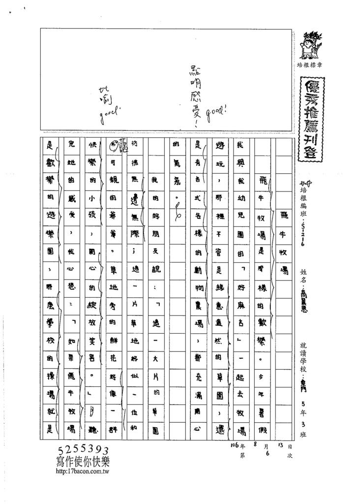 106W6106 高晨恩 (1)