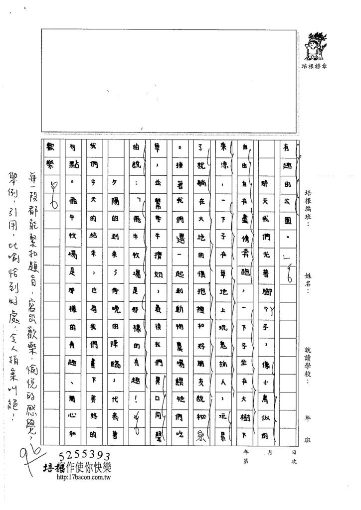 106W6106 高晨恩 (2)