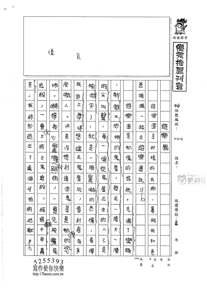 106W6106 戴妤婕 (1)