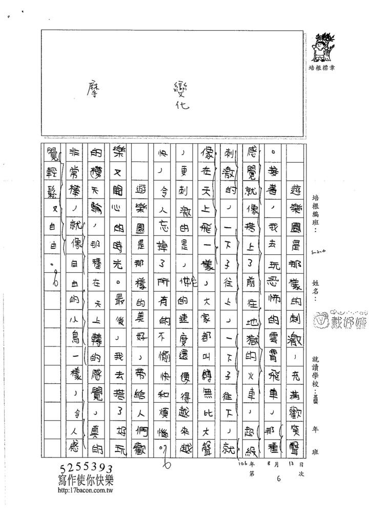 106W6106 戴妤婕 (2)